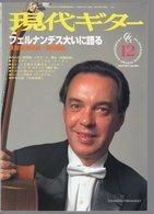 Revue Musique  En Japonais -   Guitar  Guitare - N° 394 - 1997 - Eduardo Fernandez - Musique
