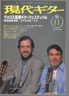 Revue Musique  En Japonais -   Guitar  Guitare - N° 393 - 1997 - Orlandini & Ohlsen - Musique