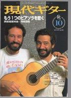 Revue Musique  En Japonais -   Guitar  Guitare - N° 392 - 1997 - Sergio & Odair Assad - Musique