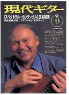 Revue Musique  En Japonais -   Guitar  Guitare - N° 391 - 1997 - Milan Zelenka - Musique