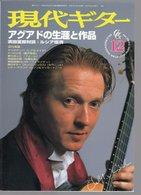 Revue Musique  En Japonais -   Guitar  Guitare - N° 368 - 1995 - Wulfin Lieske - Musique