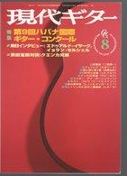 Revue Musique  En Japonais -  Gendai Guitar  Guitare - N° 402 - 1998 - Musique