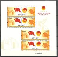 China 2012 China's 90th Communist Youth Association. Mi 4345-4356 Minisheet MNH(**) - 1949 - ... République Populaire