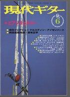 Revue Musique  En Japonais -  Gendai Guitar  Guitare - N° 400 - 1998 - Musique