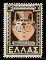 GREECE 1947 - From Set MNH** - Greece