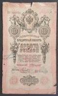 FA - Russia 1909 10 Rubles Large Banknote BH 980312 - Russia