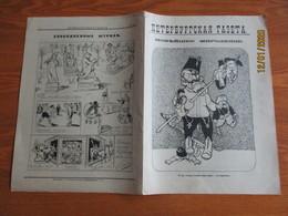 IMP RUSSIA ST. PETERSBURG NEWSPAPER SATIRICAL ADITION PETERBURGSKAYA GAZETA No. 51  , 0 - Livres, BD, Revues