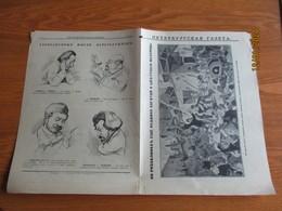 IMP RUSSIA ST. PETERSBURG NEWSPAPER SATIRICAL ADITION PETERBURGSKAYA GAZETA No. 17  , 0 - Livres, BD, Revues