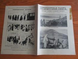 IMP RUSSIA ST. PETERSBURG NEWSPAPER SATIRICAL ADITION PETERBURGSKAYA GAZETA No. 83  , 0 - Livres, BD, Revues