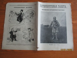 IMP RUSSIA ST. PETERSBURG NEWSPAPER SATIRICAL ADITION PETERBURGSKAYA GAZETA No. 24  , 0 - Livres, BD, Revues