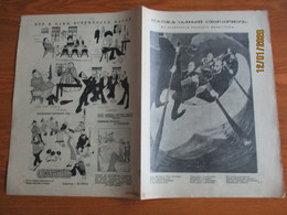 IMP RUSSIA ST. PETERSBURG NEWSPAPER SATIRICAL ADITION PETERBURGSKAYA GAZETA No. 13  , 0 - Livres, BD, Revues