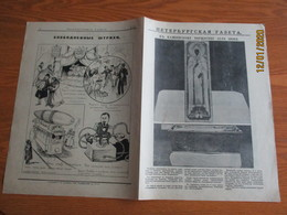 IMP RUSSIA ST. PETERSBURG NEWSPAPER SATIRICAL ADITION PETERBURGSKAYA GAZETA No. 58  , 0 - Livres, BD, Revues