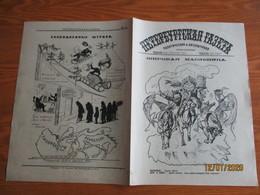 IMP RUSSIA ST. PETERSBURG NEWSPAPER SATIRICAL ADITION PETERBURGSKAYA GAZETA No. 38  , 0 - Livres, BD, Revues