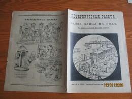 IMP RUSSIA ST. PETERSBURG NEWSPAPER SATIRICAL ADITION PETERBURGSKAYA GAZETA No. 79  , 0 - Livres, BD, Revues