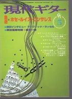 Revue Musique  En Japonais -  Gendai Guitar  Guitare - N° 399 - 1998 - Musique