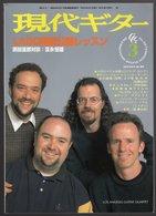 Revue Musique  En Japonais -  Gendai Guitar  Guitare - N° 397 - 1998 - Los Angeles Guitar Quartet - Musique