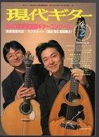Revue Musique  En Japonais -  Gendai Guitar  Guitare - N° 396 - 1998 - Marionetto - Musique
