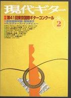 Revue Musique  En Japonais -  Gendai Guitar  Guitare - N° 408 - 1999 - Musique
