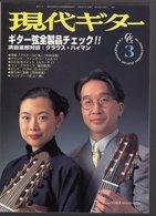 Revue Musique  En Japonais -  Gendai Guitar  Guitare - N° 385 - 1997 - Akiko Saito & Masahiro Ojiri - Musique