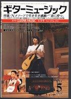 Revue Musique  En Japonais -    Guitar  Music Guitare - N° 203 - 1986 - Musique