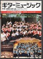 Revue Musique  En Japonais -    Guitar  Music Guitare - N° 209 - 1986 - Musique