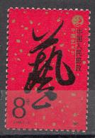 P R CHINA,  1987, China Art Festival, Beijing, 1 V,  MNH, (**) - 1949 - ... République Populaire