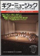 Revue Musique  En Japonais -    Guitar  Music Guitare - N° 208 - 1986 - Musique