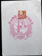 CHINA  CHINE CINA 1959 Commemorative Postmark  纪念邮戳 -1 - 1949 - ... République Populaire