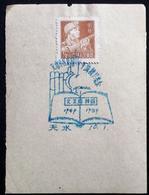 CHINA  CHINE CINA 1959 Commemorative Postmark  纪念邮戳 -2 - 1949 - ... République Populaire