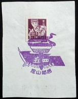 CHINA  CHINE CINA 1959 Commemorative Postmark  纪念邮戳 -3 - 1949 - ... République Populaire