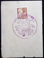 CHINA  CHINE CINA 1959 Commemorative Postmark  纪念邮戳 -4 - 1949 - ... République Populaire