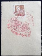 CHINA  CHINE CINA 1959 Commemorative Postmark  纪念邮戳 -5 - 1949 - ... République Populaire