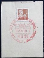 CHINA  CHINE CINA 1959 Commemorative Postmark  纪念邮戳 -6 - 1949 - ... République Populaire