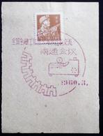CHINA  CHINE CINA 1959 Commemorative Postmark  纪念邮戳 -9 - 1949 - ... République Populaire