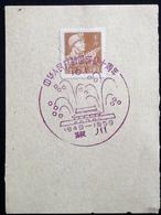 CHINA  CHINE CINA 1959 Commemorative Postmark  纪念邮戳 - 11 - 1949 - ... République Populaire