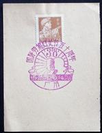 CHINA  CHINE CINA 1959 Commemorative Postmark  纪念邮戳 - 20 - 1949 - ... République Populaire