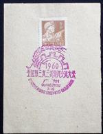 CHINA  CHINE CINA 1959 Commemorative Postmark  纪念邮戳 - 21 - 1949 - ... République Populaire