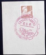 CHINA  CHINE CINA 1959 Commemorative Postmark  纪念邮戳 - 25 - 1949 - ... République Populaire