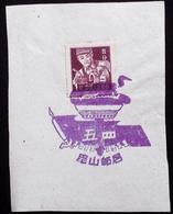 CHINA  CHINE CINA 1959 Commemorative Postmark  纪念邮戳 - 26 - 1949 - ... République Populaire