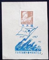 CHINA  CHINE CINA 1959 Commemorative Postmark  纪念邮戳 - 28 - 1949 - ... République Populaire