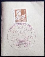 CHINA  CHINE CINA 1959 Commemorative Postmark  纪念邮戳 - 31 - 1949 - ... République Populaire