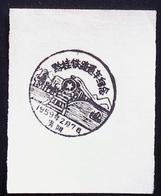 CHINA  CHINE CINA 1959 Commemorative Postmark  纪念邮戳 - 37 - 1949 - ... République Populaire