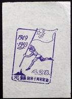 CHINA  CHINE CINA 1959 Commemorative Postmark  纪念邮戳 - 38 - 1949 - ... République Populaire