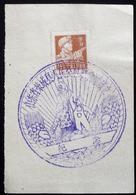 CHINA  CHINE CINA 1959 Commemorative Postmark  纪念邮戳 - 39 - 1949 - ... République Populaire