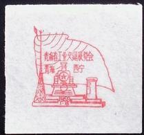 CHINA  CHINE CINA 1959 Commemorative Postmark  纪念邮戳 - 40 - 1949 - ... République Populaire