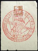 CHINA  CHINE CINA 1959 Commemorative Postmark  纪念邮戳 - 41 - 1949 - ... République Populaire