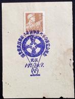 CHINA  CHINE CINA 1959 Commemorative Postmark  纪念邮戳 - 42 - 1949 - ... République Populaire