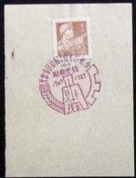 CHINA  CHINE CINA 1959 Commemorative Postmark  纪念邮戳 - 43 - 1949 - ... République Populaire