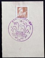 CHINA  CHINE CINA 1959 Commemorative Postmark  纪念邮戳 - 52 - 1949 - ... République Populaire