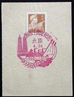 CHINA  CHINE CINA 1959 Commemorative Postmark  纪念邮戳 - 55 - 1949 - ... République Populaire